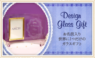 Design Glass Gift